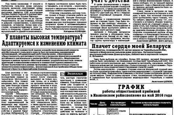 Местный климат в местной печати