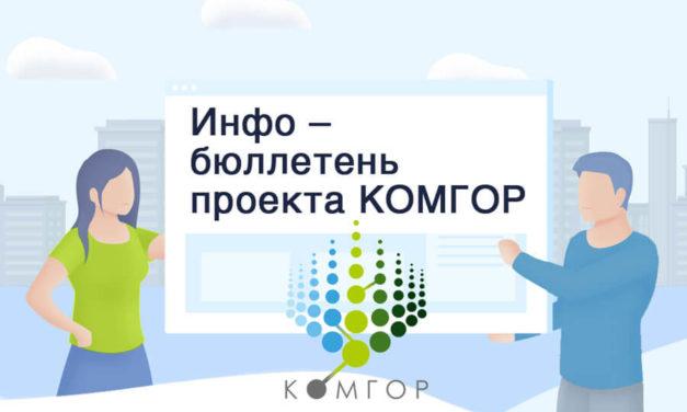 Инфо – бюллетень проекта КОМГОР №4