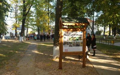 Ратушный сквер в Чаусах преобразился благодаря проекту КОМГОР