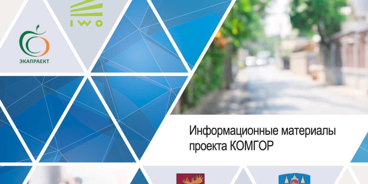 Пресс-релиз «Партнерство для развития: сотрудничество заинтересованных сторон в управление городами Беларуси»