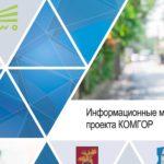 Руководство по парнерскому управлению и вовлечению заинтересованных сторон в городское планирование и управление городским хозяйством в Беларуси.