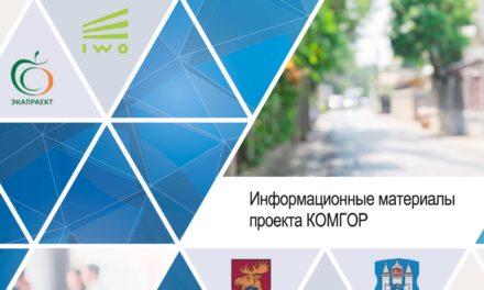 Флаер проекта «КОМГОР»