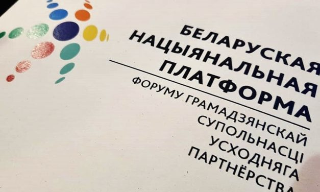 Конференция Белорусской Национальной Платформы Форума гражданского общества Восточного партнерства ЕС
