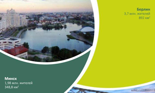 Будущее города: Устойчивое развитие городов Берлин и Минск (2020)